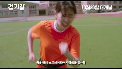 [11.03] 걷기왕_예고편