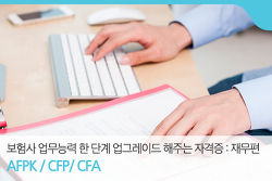 보험사 업무 능력 한 단계 업그레이드 해주는 자격증:: 재무편 [AFPK, CFP, CFA]