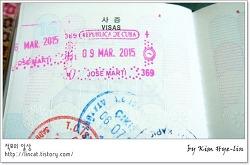 [적묘의 여행tip]해외필수품 여권과 출입국 도장