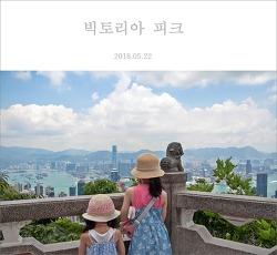 [홍콩-마카오 여행]꼭 야경이 아니더라도 빅토리아 피크는 가 볼만 하다