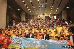 제 12회 인천 어린이 로봇캠프 모집안내 알아보기