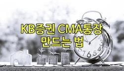 KB CMA통장 만드는법(만들기)-모바일통장개설