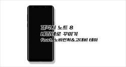갤럭시 노트8 노바런처 이용하여 꾸미기 feat. 고대비 테마