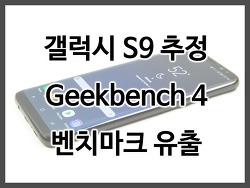 갤럭시 S9로 추정되는 스마트폰 성능 벤치마크 유출(Geekbench 4)