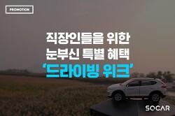 [드라이빙위크] 쏘카 전차종 할인!