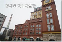 청도여행 가볼만한곳 칭다오 맥주박물관 (구입품목)