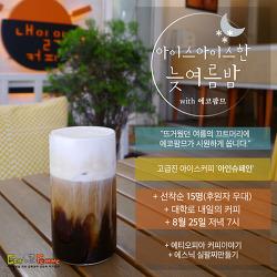 아이스아이스한 늦여름밤 with EcoFemme