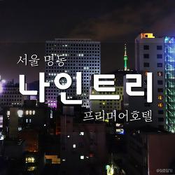 [서울 명동] 나인트리 프리미어 호텔 명동2