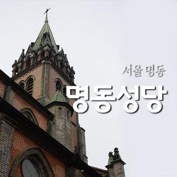 [서울 명동] 명동성당