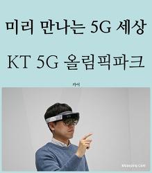 2018 평창동계올림픽, 먼저 만난 5G! KT 강릉 5G 올림픽파크 방문기