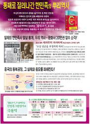 광복절 적폐청산과 역사광복