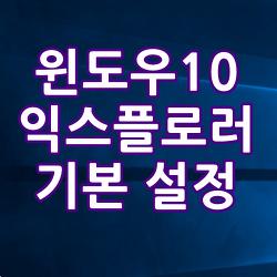 윈도우10 익스플로러 기본 설정방법