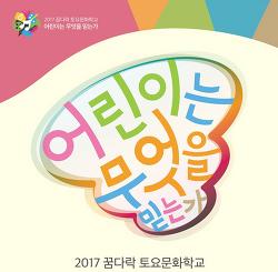 문화예술교육 - 꿈다락 토요문화학교