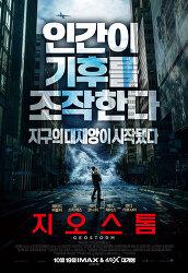 영화 지오스톰 줄거리 후기 - 제라드 버틀러, 짐 스터게스, 애비 코니쉬 재난영화