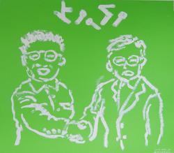 [자작그림] 문재인 대통령과 김정은 북한 국무위원장의 평화적 만남