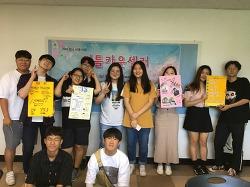 청소년 동아리 '리틀카운셀러' 네 번째 모임