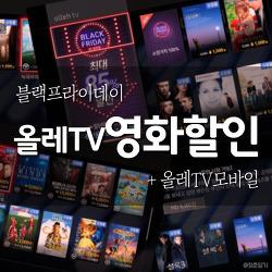 올레TV (+모바일) 블랙프라이데이 할인