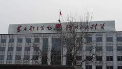 중국체육총괄, 국가체육총국