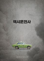 [영화] 택시 운전사,,, 1980년 5월, 광주로 간 택시운전사 2017
