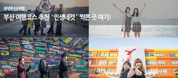 부산 여행코스 추천 '인생네컷' 찍은 곳 여기!