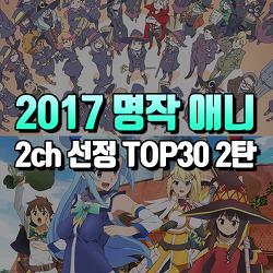 [2017년 명작 애니]2ch에서 선정한 명작 일본 애니메이션 순위 TOP30 2탄