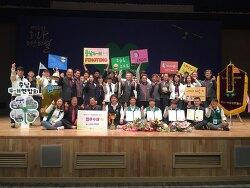 2017년 한국4-H 중앙경진대회 종합우승을 했습니다.
