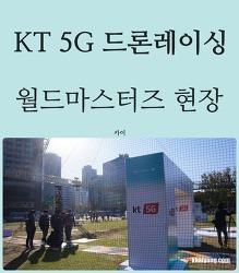 아이와 놀자! KT 5G 드론레이싱 월드마스터즈 현장 후기