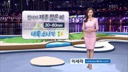 180628 KBS 뉴스9 이세라 기상캐스터