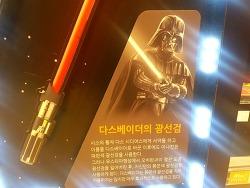 스타워즈 광선검 종류 / 스타필드 고양 토이킹덤 starwars lightsaber