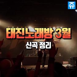 TJ미디어, 태진노래방 2018년 3월 신곡 정보 정리