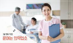 2018 설 연휴 기간 문여는 병원, 약국, 한의원 명단입니다.