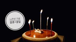 오늘은 14주년 결혼 • 생일 기념일