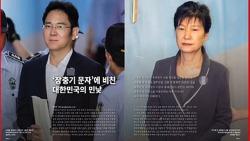 삼성 '장충기 문자'에 비친 대한민국의 민낯