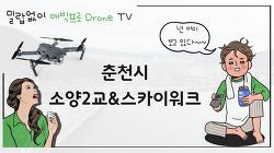 Dji 매빅프로로 촬영한 춘천시 소양2교&스카이워크 드론 영상