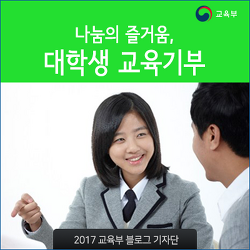 나눔의 즐거움, 대학생 교육기부 1) 교육 기부에 대해 알아봐요.