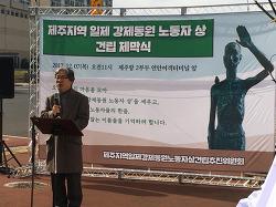 오늘 우리의 마음을 모아 제주지역 일제 강제동원 노동자 상을 세웁니다
