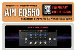 한시적 무료 플러그인 : Overloud - EQ550 무료로 받으세요 ^^ ( 2018년 3월 18일까지 )
