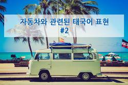 자동차와 관련된 태국어 표현_#2