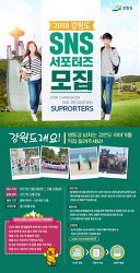 평창올림픽 개최지 강원도 2018 강원도 SNS 서포터즈 모집합니다 (~12.15 마감)