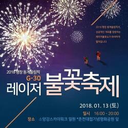 2018 평창동계올림픽 G-30 레이저 불꽃축제, '춘천불꽃축제'