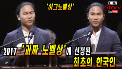 2017 '괴짜 노벨상'에 선정된 최초의 한국인