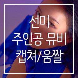 선미 주인공 뮤비 캡쳐/움짤