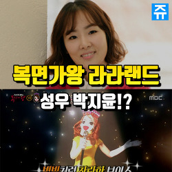 복면가왕 라라랜드 정체 누구? : 성우 박지윤, 서유리