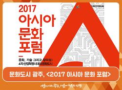 문화도시 광주, <2017 아시아 문화 포럼>