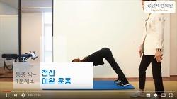 체형교정운동 전신이완운동