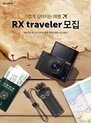 소니코리아, '2018 RX 트래블러' 모집