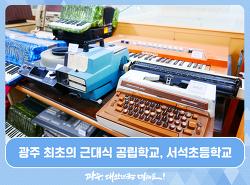 광주 최초의 근대식 공립학교, 서석초등학교