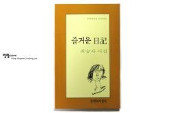 즐거운 日記 -최승자