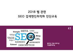 위아카이 SEO 검색엔진최적화 진단교육 by 고윤환대표님3