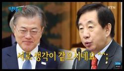 팔팔영상 김성태 의원 국회 교섭단체 대표 연설